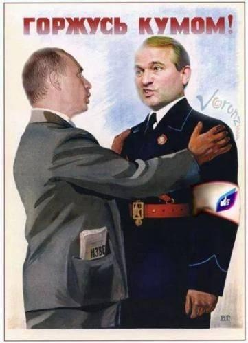 Депутат от БПП: Медведчук – агент России